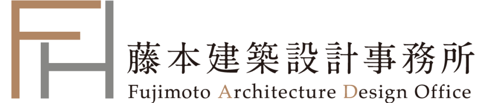 福岡の設計事務所とつくる注文住宅 女性建築士|藤本建築設計事務所